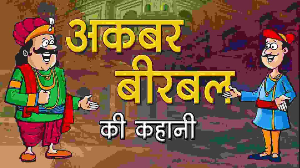 Best of Akbar Birbal Hindi stories with moral.