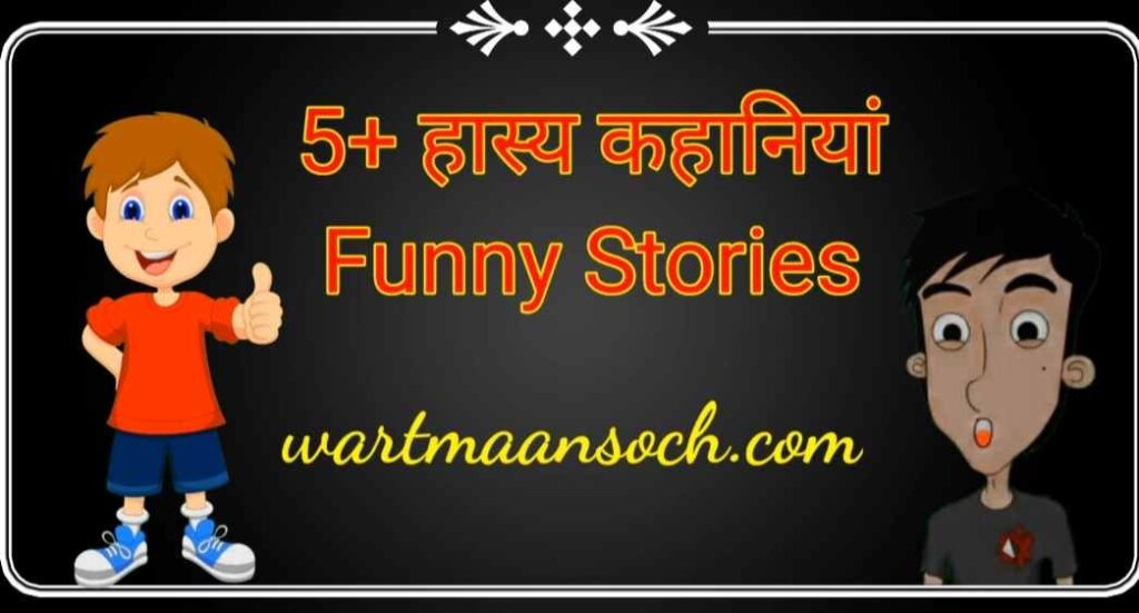 Funny stories in Hindi.