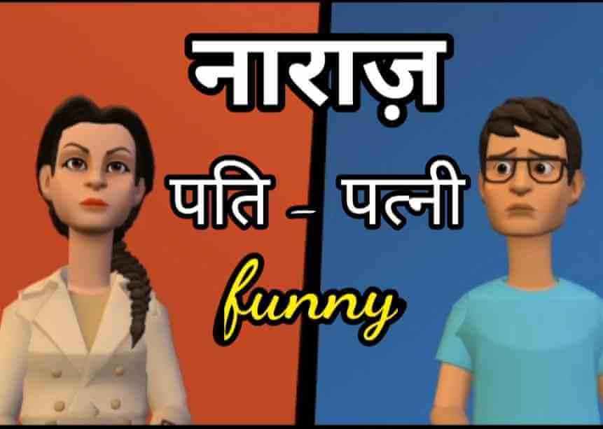 Funny Stories In Hindi-  नाराज़ पति - पत्नी एक पति - पत्नी आपस में नाराज़ चल रहे थे।  दूसरे को बोलते तक नहीं थे।