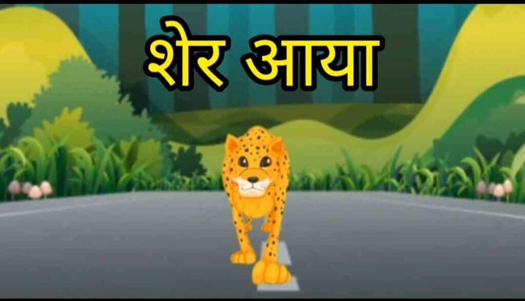 तीन दोस्तों की बाते- जंगल मे शेर अचानक आ गया  Tiger and Lion cartoon Image while walking in the forest.