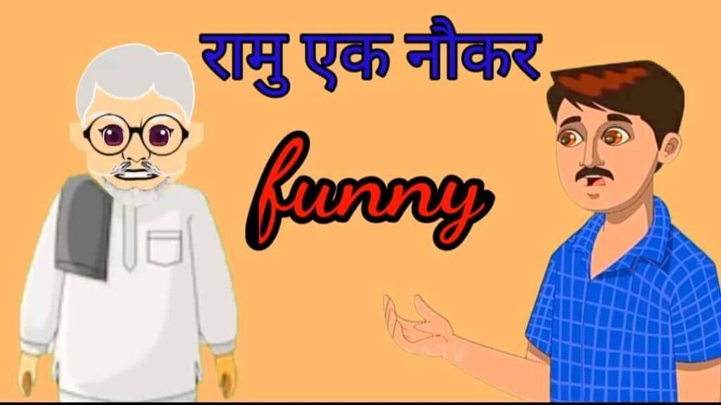 Funny Stories In Hindi- रामु एक नौकर। नौकर and मालिक talking together cartoon image.