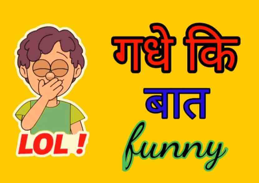 Funny Stories In Hindi- गधे की बात A boy is laughing after listening to a funny joke.