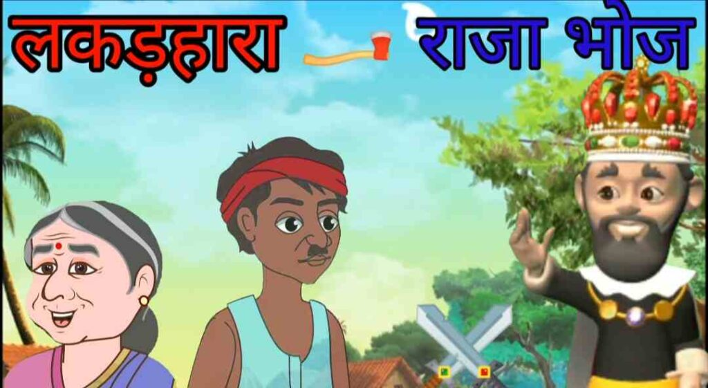 Lakadhara bna Raja bhoj (infographics)