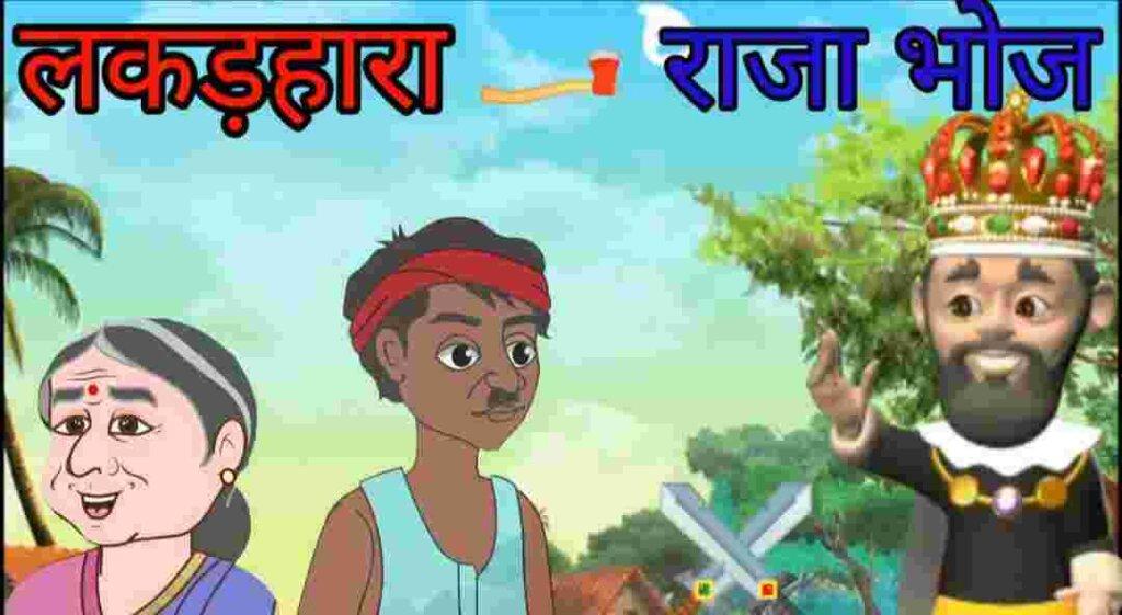 Lakadhara and Raja Bhoj ( infographics ).