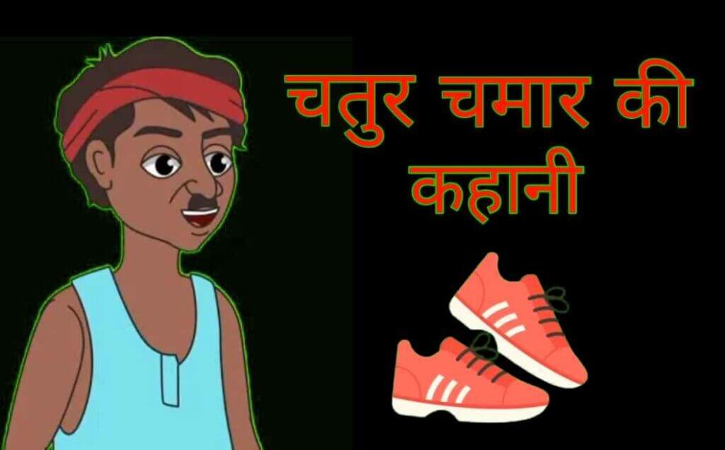 Chatur Chamar Best story In Hindi.(infographics)