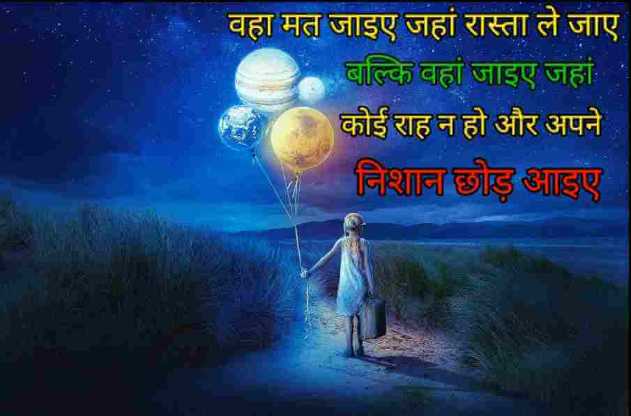 Motivational Quotes in Hindi. Best 20+ Motivational Quotes in Hindi 2021