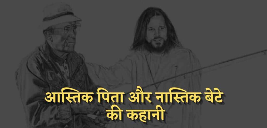 Short Story In Hindi. आस्तिक-पिता-और-नास्तिक-बेटे-की-कहानी