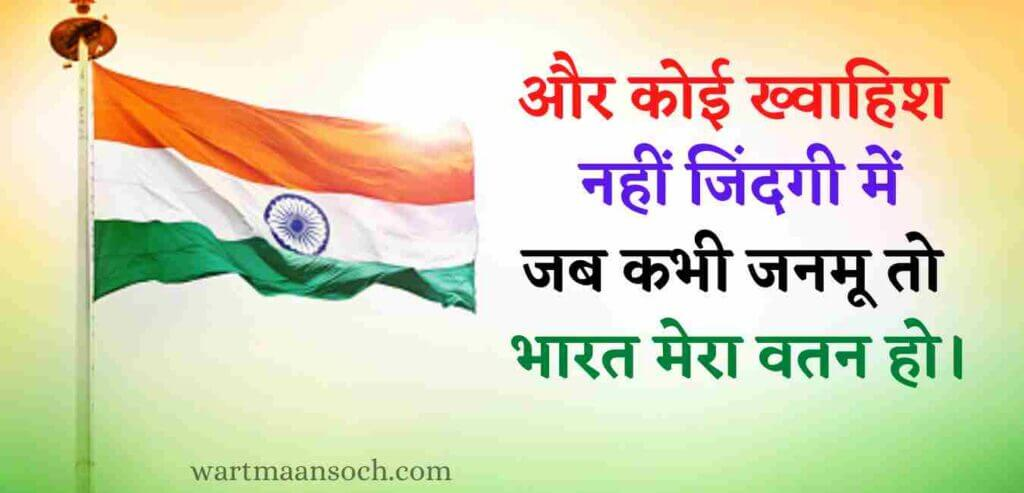 Independence Day Quotes In Hindi.