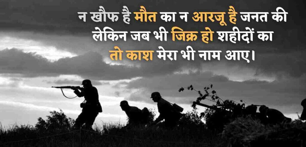 Independence Day Quotes In Hindi .