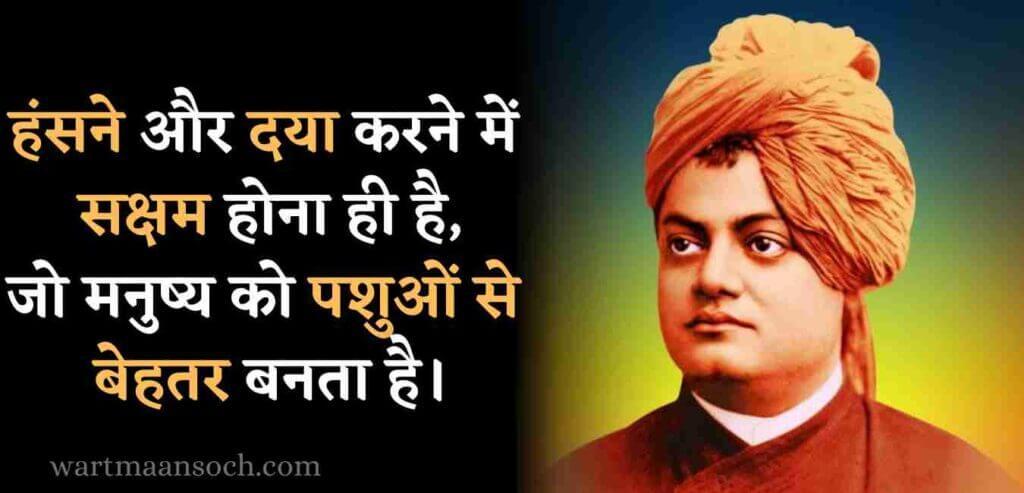 Swami Vivekananda Quotes in Hindi.