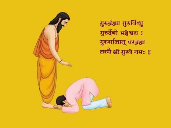 Guru Shishya Story In Hindi.