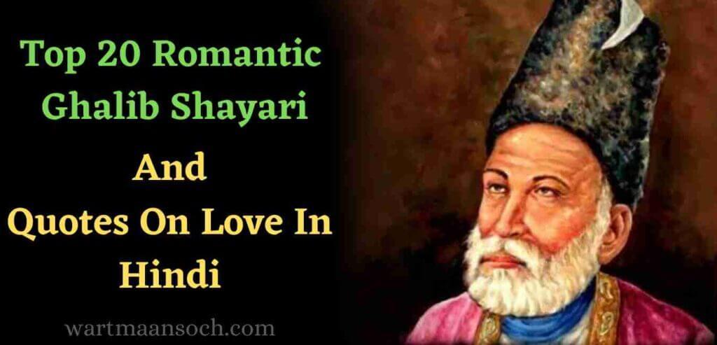 Romantic Ghalib Shayari.- Ghalib Quotes On Love In Hindi