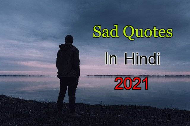 Sad quotes in Hindi. The man is standing.