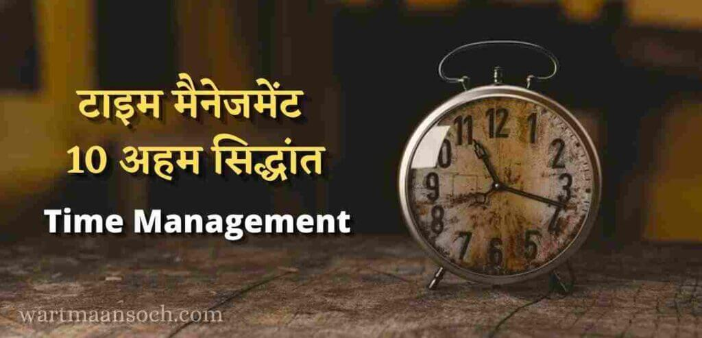 Time Management In Hindi (clock).