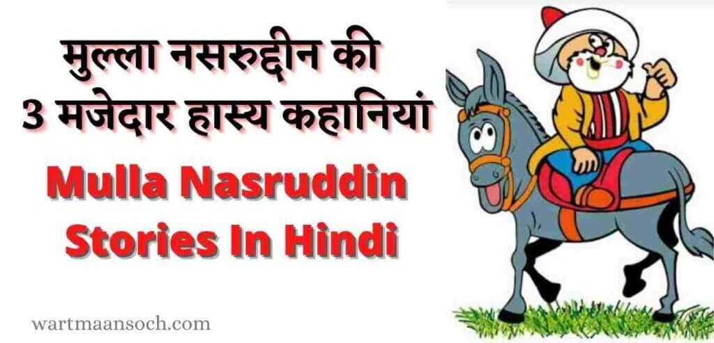 Mulla Nasruddin Stories In Hindi (infographic).