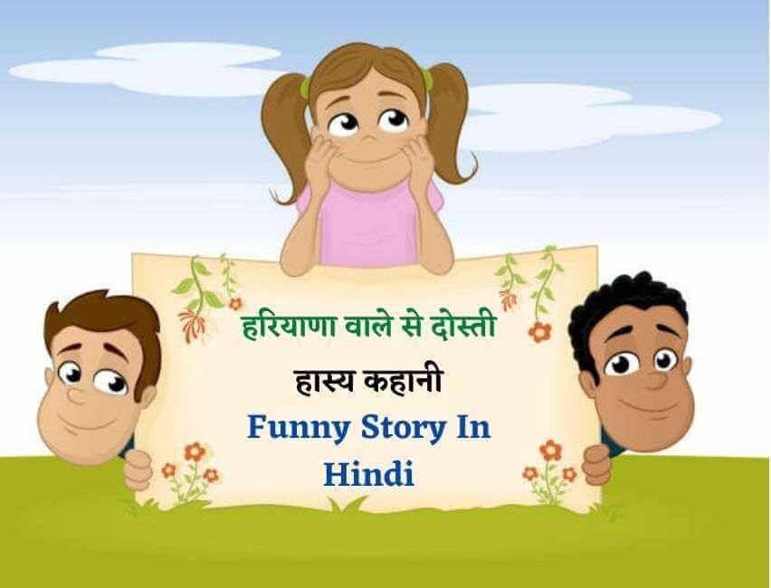 Funny Story In Hindi. हरियाणा वाले से दोस्ती. Funny Kahani.