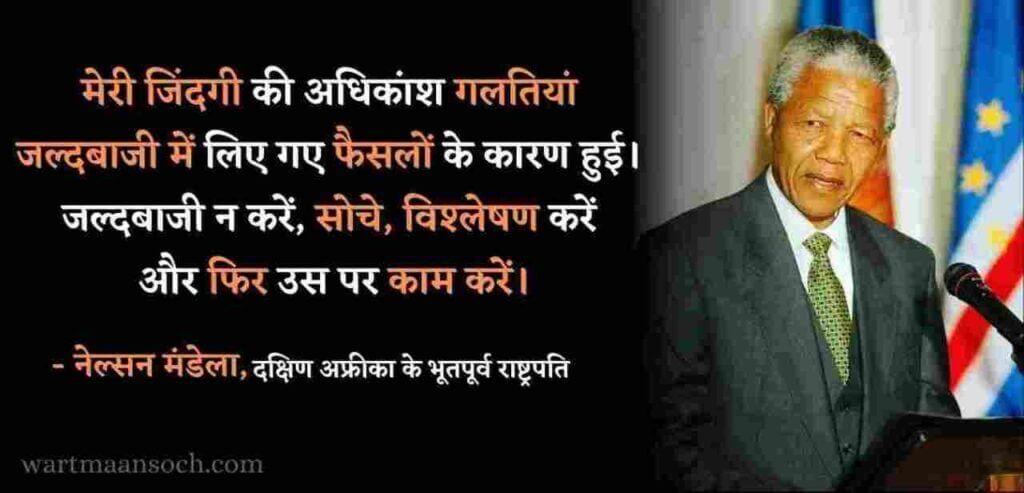 खुद पर काबू रखना अच्छे इंसानों की पहचान है। Personal Improvement In Hindi. Nelson Mandela.